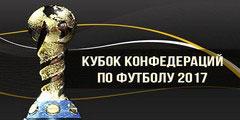 Кубок Конфедераций 2017. Полное расписание матчей