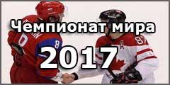 Расписание ЧМ 2017 по хоккею. Результаты матчей