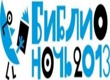 Библионочь 2013