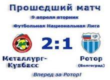 """""""Металлург-Кузбасс"""" -""""Ротор"""" 2:1"""