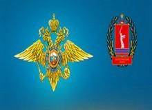 МВД по Волгоградской области