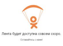 Почему не работаю Одноклассники