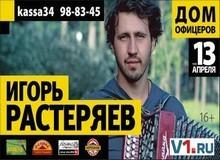 13 апреля концерт Игоря растеряева в Волгограде
