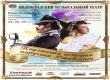 Гусарский водевиль 43 мая в Музыкальном театре