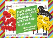 Российско-германский уличный фестиваль в Волгограде