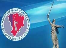 Результаты выборов в Волгограде