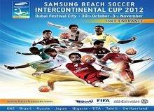 Межконтинентальный кубок 2013 по пляжному футболу