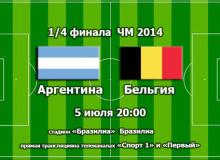 Аргентина - Бельгия 1/4 финала ЧМ 2014