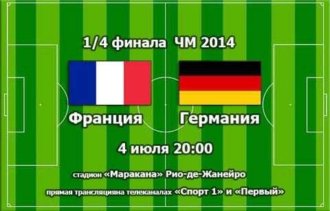 4 июля ЧМ 2014 1/4 финала Франция -Германия