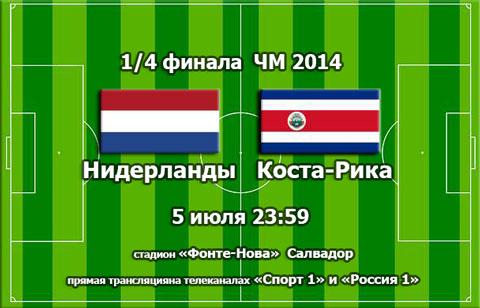 1/4 финала ЧМ 2014 Нидерланды - Коста-Рика