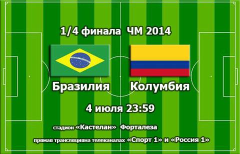 Матч Бразилия - Колумбия на ЧМ 2014