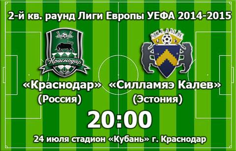 Ответный матч Лиги Европы  «Краснодар» - «Силламяэ Калев» 24 июля