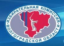 Избирательная комиссия Волгоградской области