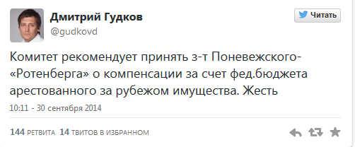 твиттер Дмитрия Гудкова (скриншот)