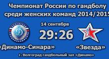 Гандбол. «Динамо-Синара» - «Звезда» 29:26