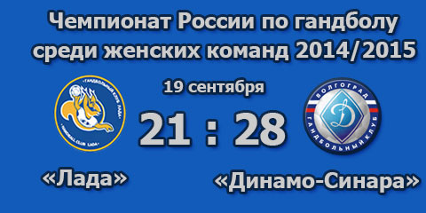 "3-й тур ""Лада""-""Динамо-Синара"" 21:28"
