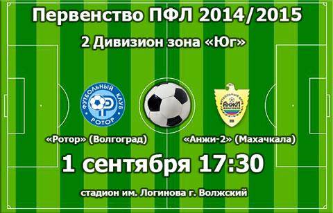 """Матч 5 тура 1 сентября """"Ротор""""-""""Анжи-2"""""""