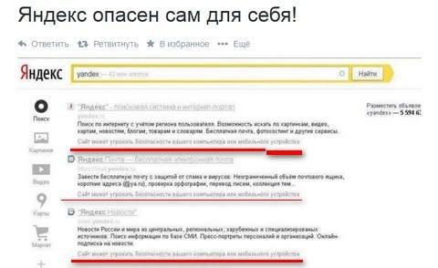 Что случилось с Яндексом 27 сентября