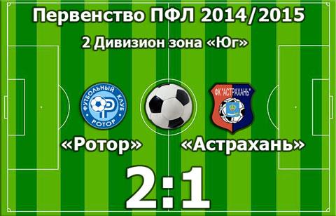 """12 тур первенства ПФЛ """"Ротор"""" - """"Астрахань"""" 2:1"""
