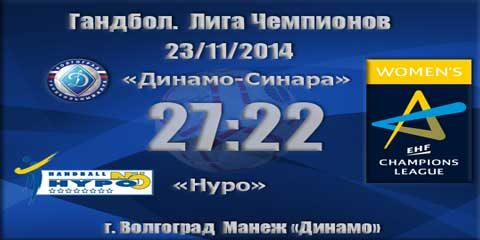 Гандбол. Лига Чемпионов Динамо-Синара-Хипо 27:22