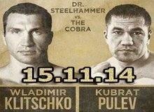 15 ноября Бой Кличко - Пулев