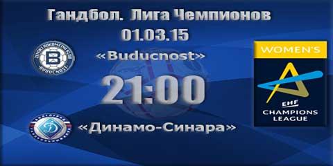 1 марта Гандбол Лига Чемпионов Будучность-Динамо-Синара