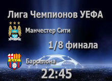 1/8 Лиги Чемпионов Манчестер Сити-Барселона