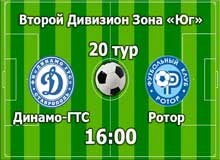 Футбол 22 марта Динамо-ГТС - Ротор