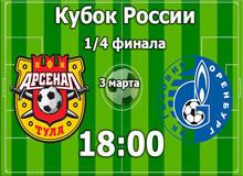 1/4 финала Кубка России Арсенал-Газовик