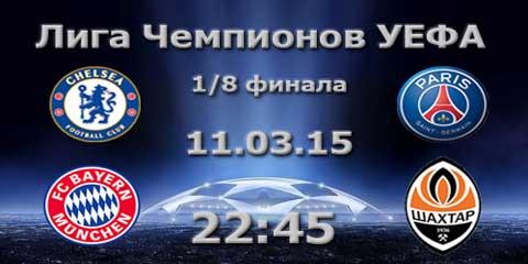 Лига Чемпионов 1/8 финала