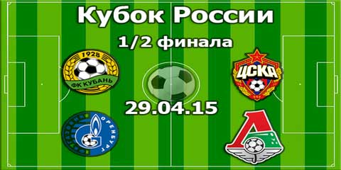 29 апреля Полуфиналы Кубка России