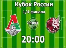 1/4 финала Кубка России Локомотив-Рубин
