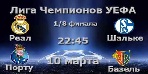 Ответные матчи 1/8 финала Лиги чемпионов