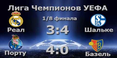Матчи 1/8 финала Лиги чемпионов