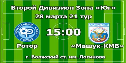 28 марта Футбол. Ротор-Машук-КМВ