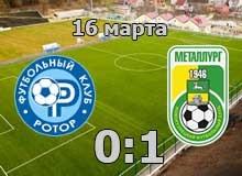 Товарищеский матч Ротор-Металлург 0:1