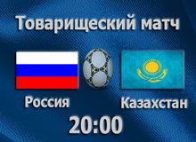 31 марта Россия-Казахстан, товарищеский матч