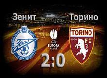 1/8 финала Лиги Европы Зенит-Торино 2:0