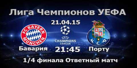 Ответный матч 1/4 финала Лиги чемпионов Бавария-Порту