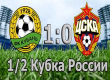 1/2 финала Кубка России Кубань-ЦСКА 1:0
