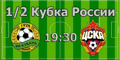 kuban_CSKA_2