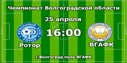 Чемпионат Волгоградской области Ротор-ВГАФК