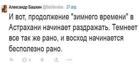Твиттер депутата Александра Башкина