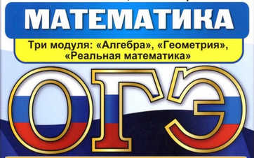 ОГЭ 2015