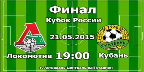 Финал Кубка России по футболу Локомотив-Кубань