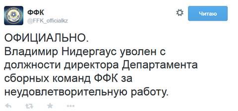Сообщение федерации футбола Казахстана
