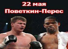 Трансляция боя Поветкин-Перес на канале Россия 2