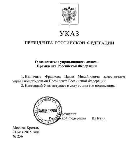 Указ Владимира Путина о назначении Павла Фрадкова заместителем управляющего делами президента России