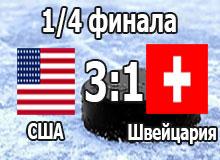 ЧМ 2015 1/4 финала CША-Швейцария 3:1