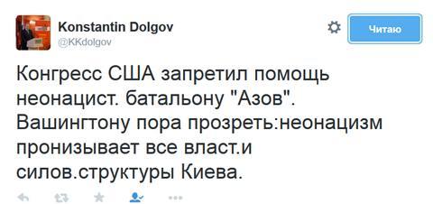 Твиттер Константина Долгова